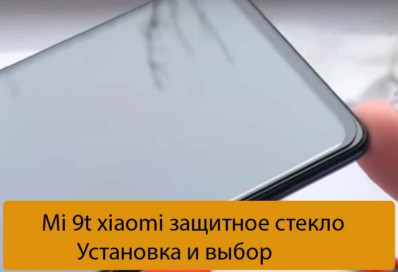 Mi 9t xiaomi защитное стекло - Установка и выбор