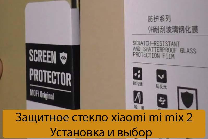Защитное стекло xiaomi mi mix 2 - Установка и выбор