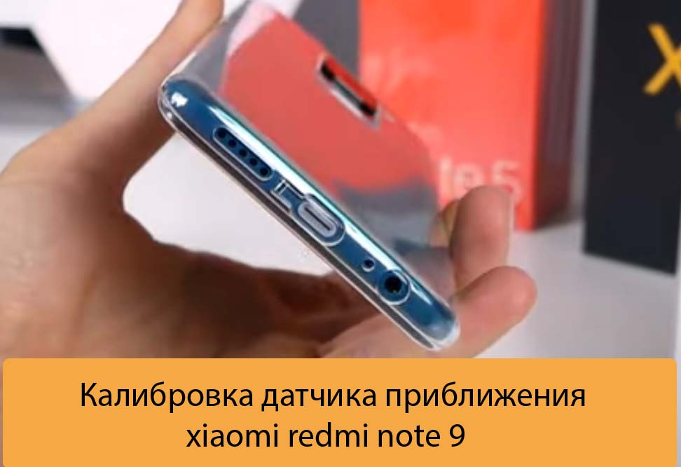 Калибровка датчика приближения xiaomi redmi note 9