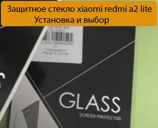 Защитное стекло xiaomi redmi a2 lite - Установка и выбор
