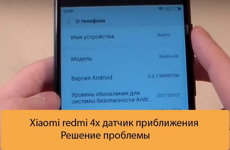 Xiaomi redmi 4x датчик приближения - Решение проблемы
