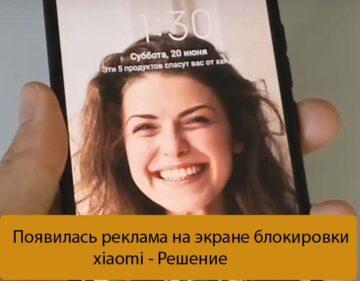 Появилась реклама на экране блокировки xiaomi - Решение