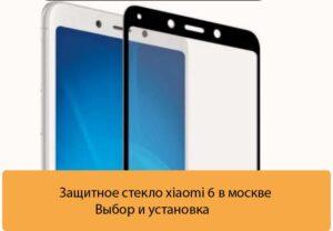 Защитное стекло xiaomi 6 в москве - Выбор и установка