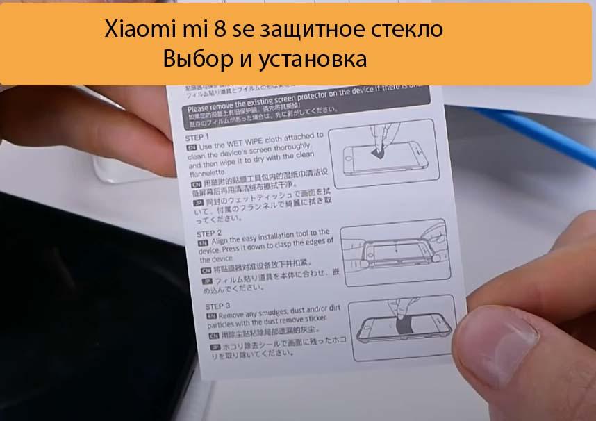 Xiaomi mi 8 se защитное стекло - Выбор и установка