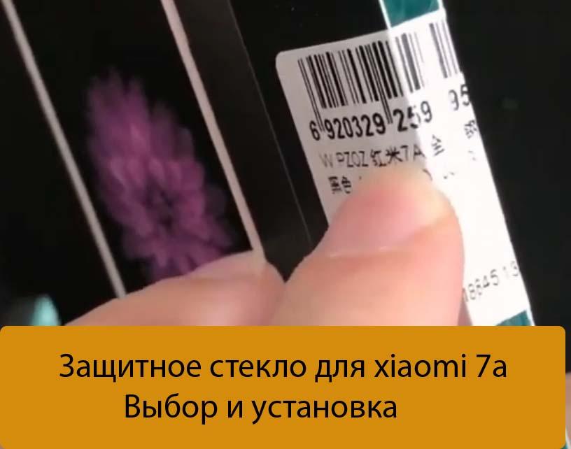 Защитное стекло для xiaomi 7а - Выбор и установка