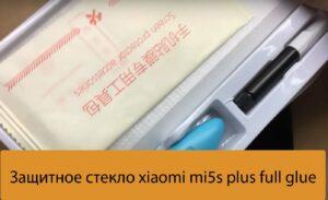 Защитное стекло xiaomi mi5s plus full glue