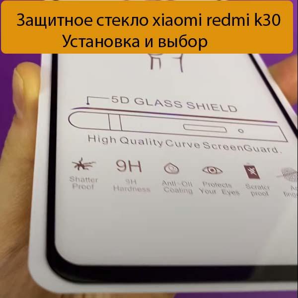 Защитное стекло xiaomi redmi k30 - Установка и выбор