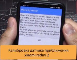 Калибровка датчика приближения xiaomi redmi 2