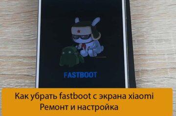 Как убрать fastboot с экрана xiaomi - Ремонт и настройка