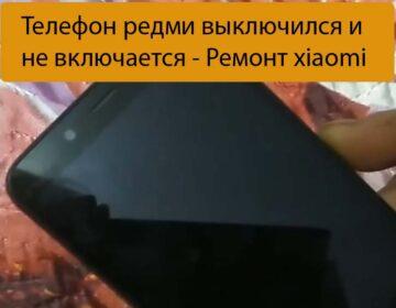 Телефон редми выключился и не включается - Ремонт xiaomi