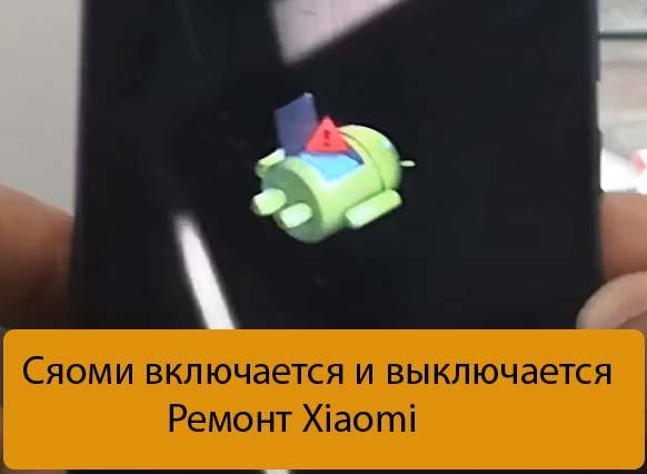 Сяоми включается и выключается - Ремонт Xiaomi