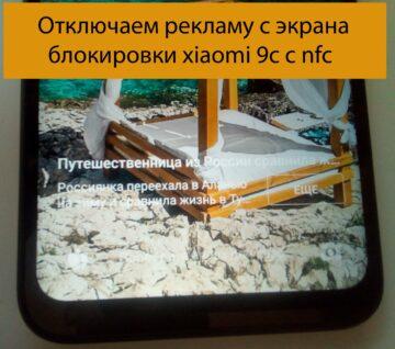 Отключаем рекламу с экрана блокировки xiaomi 9c с nfc