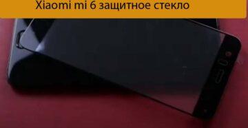 Xiaomi mi 6 защитное стекло Челябинск - Выбор и установка