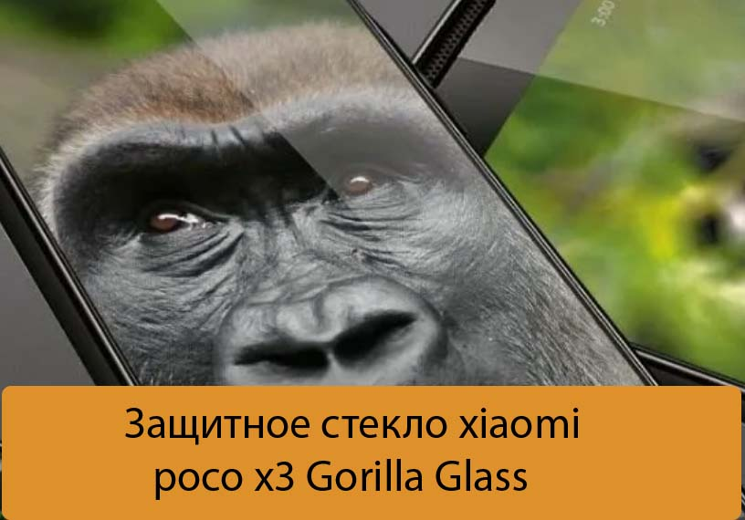 Защитное стекло xiaomi poco x3 Gorilla Glass