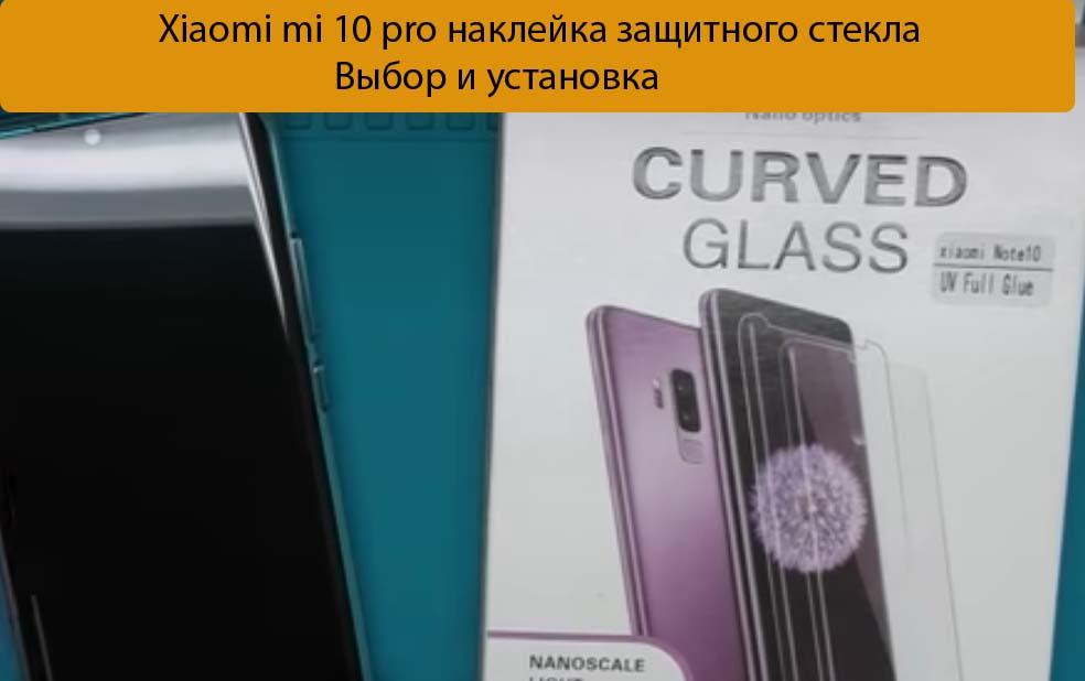 Xiaomi mi 10 pro наклейка защитного стекла - Выбор и установка