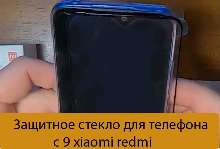 Защитное стекло для телефона c 9 xiaomi redmi
