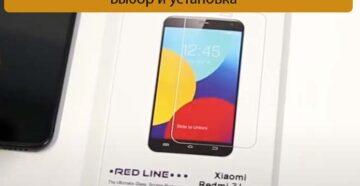 Защитное стекло Red Line для xiaomi redmi 7a - Выбор и установка