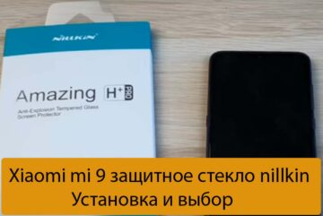 Xiaomi mi 9 защитное стекло nillkin - Установка и выбор