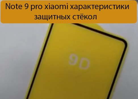 Note 9 pro xiaomi характеристики защитных стёкол