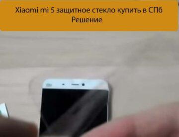 Xiaomi mi 5 защитное стекло купить в СПб - Решение