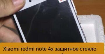 Xiaomi redmi note 4х защитное стекло - Установка и выбор