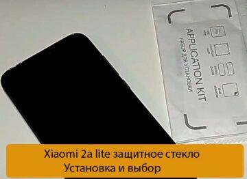 Xiaomi 2a lite защитное стекло - Установка и выбор