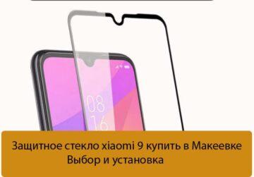 Защитное стекло xiaomi 9 купить в Макеевке - Выбор и установка