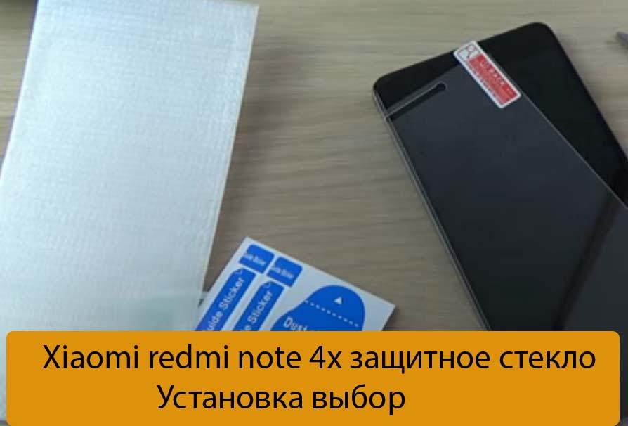 Xiaomi redmi note 4х защитное стекло - Установка выбор