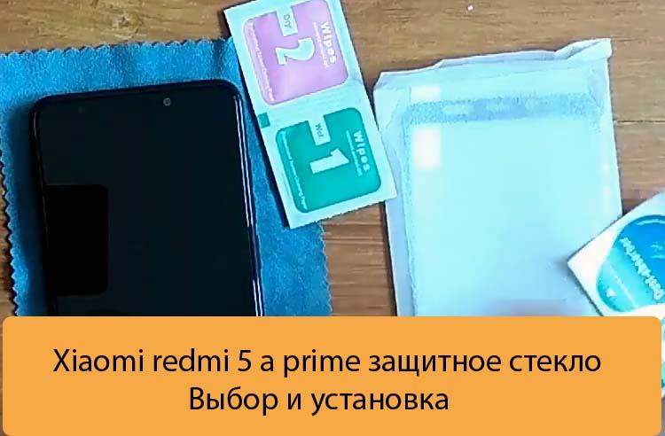 Xiaomi redmi 5 a prime защитное стекло - Выбор и установка
