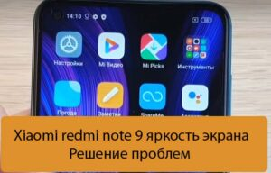 Xiaomi redmi note 9 яркость экрана - Решение проблем