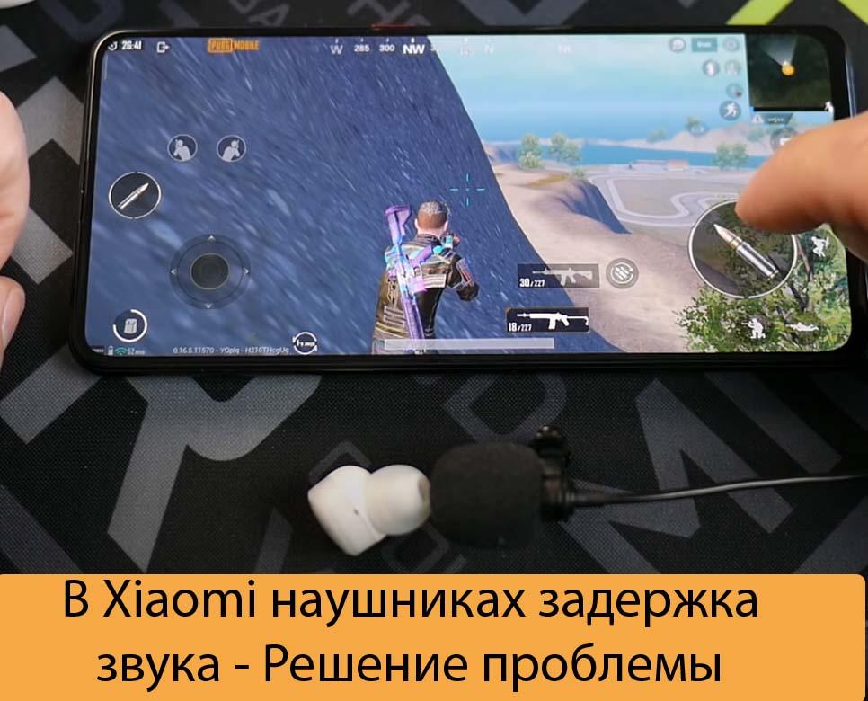 В Xiaomi наушниках задержка звука - Решение проблемы
