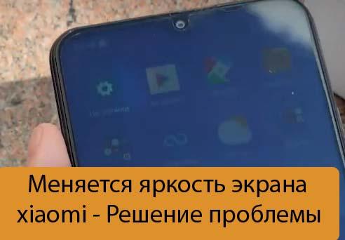 Меняется яркость экрана xiaomi - Решение проблемы