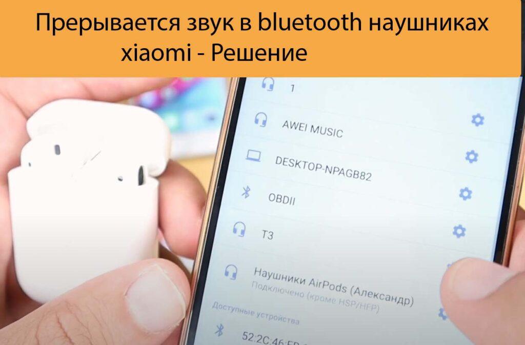 Прерывается звук в bluetooth наушниках xiaomi - Решение