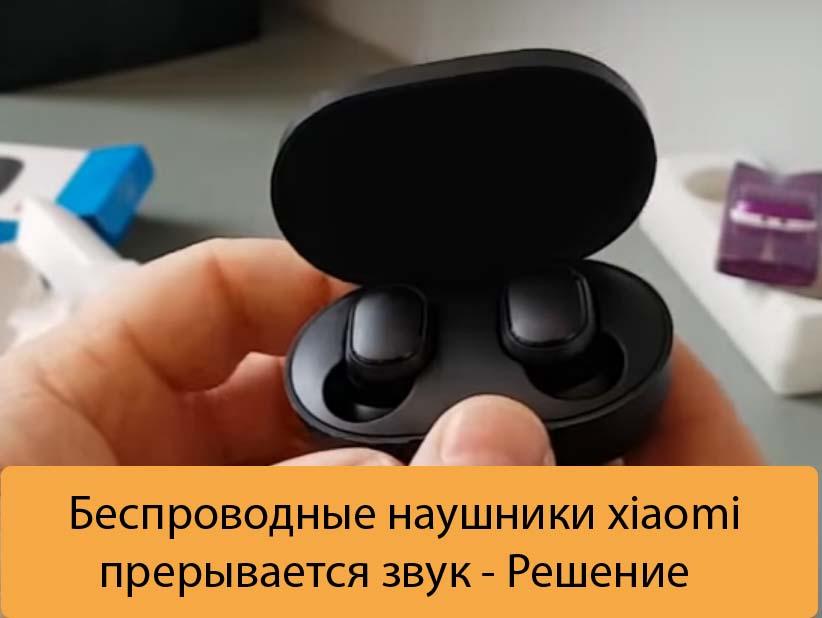Беспроводные наушники xiaomi прерывается звук - Решение