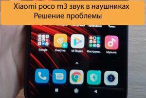 Xiaomi poco m3 звук в наушниках - Решение проблемы